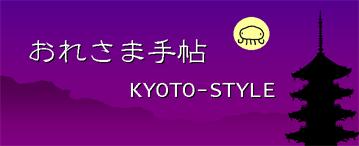 おれさま手帖 KYOTO-STYLE